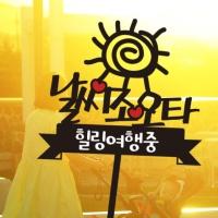 햇빛 T024 케이크토퍼 여행토퍼 자유문구변경