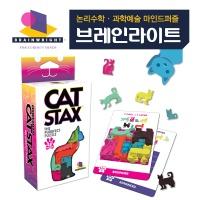 캣스택스 Cat stax /1인용 마인드 퍼즐