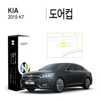 기아 2019 K7 도어컵 PPF 보호필름 4매(HS1767141)