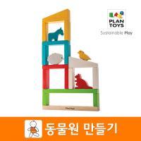 플랜토이즈 원목교구 확습완구 동물원 만들기 5142