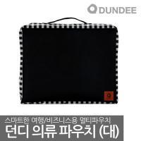 던디 여행용 의류(대) 파우치/국내원단/출장용파우치