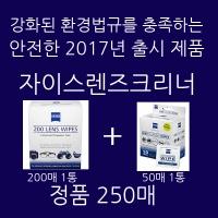 출시 New자이스렌즈크리너 티슈형 250매(200매+50매)