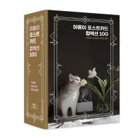 고양이 엽서북 100 : 야옹이 포스트카드 컬렉션