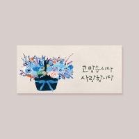 [카드봉투] 고맙습니다 사랑합니다 캘리그라피 봉투