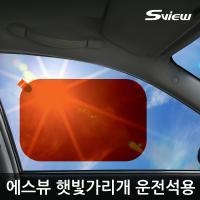 차량용 햇빛가리개