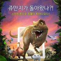 증강현실 학습카드 마법동물원