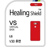LG V30 후면 버츄얼스킨-레드 2매