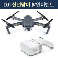 [DJI] 신년행사 매빅프로+DJI 고글 할인