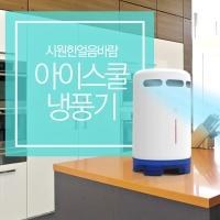 아이스 쿨 소형냉풍기 DH-F100