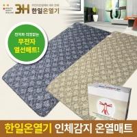 한일온열기 인체감지온열매트 싱글 3H5000A