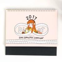 다이어트 딜레마 달력