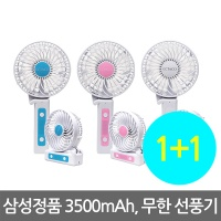 (1+1) 엑타코 무한2 삼성정품 3500mAh 휴대용 미니 핸디 선풍기