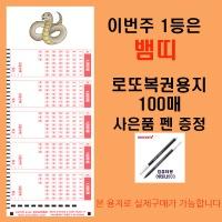 이번주 1등은 뱀띠 로또복권용지100매 펜1개 증정