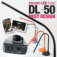 다아이소닉 LED 스탠드 DL-50(블랙/화이트/그레이/블루/오렌지/레드)/자유로운 각도 조절/심플한 스타일