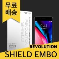 레볼루션쉴드 엠보팩 전신방탄필름 아이폰8