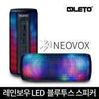 360도 LED 블루투스스피커 NEOVOX 휴대용/캠핑/자전거