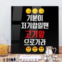 pk769-아크릴액자_기분이저기압일땐_이모티콘(중형)