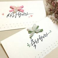 [핸드메이드] 용돈 감사 축하 봉투 (2매 1세트)
