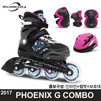 (롤러블레이드)2017 피닉스-G 콤보세트 (헬멧+보호대)