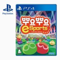 PS4 뿌요뿌요 e스포츠 한글판