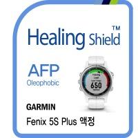 가민 피닉스 5S 플러스 올레포빅 액정보호필름 2매