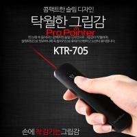 프로포인터 KTR705(블랙) 포켓 레이저포인터 ,레이저빔,포인터몰,,프리젠테이션, ,포인터몰,프레젠테이션
