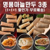[아빠의식탁]★무료배송★ 명품마늘만두 만두 3종세트