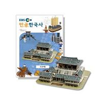 [EBS 만공한국사] 조선_도산서원