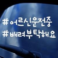 해시태그 어르신 운전중 - 초보운전스티커(NEW139)