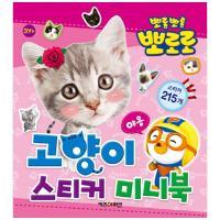 뽀롱뽀롱 뽀로로 고양이 스티커 미니북