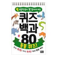 퀴즈백과80 (동물퀴즈)