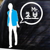 MR초보 - 초보운전스티커(NEW013)