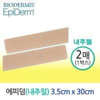 바이오더미스 흉터관리밴드 에피덤 내추럴 3.5x30cm