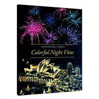 Colorful Night View : 유럽, 아시아로 떠나는 스크래치 북 (12장세트)