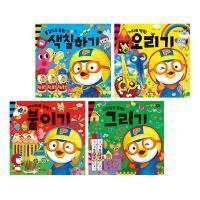 유아 인기 캐릭터 뽀로로 미술놀이 시리즈 모음전