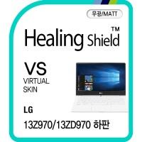 LG 올데이 그램 13Z970/13ZD970 하판 버츄얼스킨 2매
