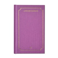 1 Paragraph Hardcover 04-Purple