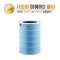 샤오미 공기청정기 미에어2 정품필터