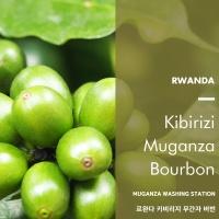 [송도동 커피공장] 르완다 무간자 버번 (Rwanda Muganza) 200g