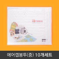 [무료배송] 에어캡 봉투(중) -10개세트  (택배 안전봉투)
