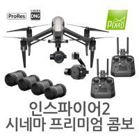 [DJI] 인스파이어2 시네마 프리미엄 콤보