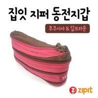 집잇 지퍼동전지갑 (후쿠시아&딥브라운)