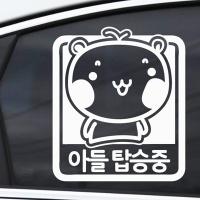 아들탑승중 - 초보운전스티커(NEW097)