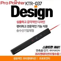 프로포인터/ KTR037레이저포인터PPT리모컨,,,프리젠테이션,무선프리젠터 ,포인터몰,프레젠테이션,프리젠터