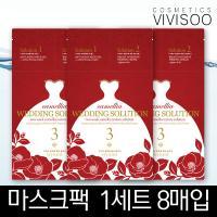 비비수 3스텝 웨딩마스크팩 골드 카멜리아 8매 1박스
