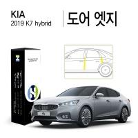 기아 2019 K7 하이브리드 도어 엣지 PPF 보호필름 4매