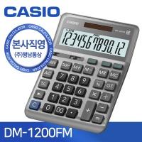 카시오계산기 DM-1200FM