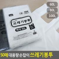 (와인앤쿡)대용량 쓰레기봉투 50매(60리터-백색) 1개