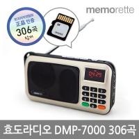 [메모렛][정품인증] DMP-7000 휴대용 라디오 MP3 (트로트 306곡/효도라디오)