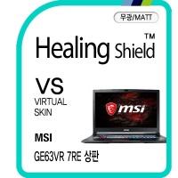 MSI GE63VR 7RE 상판 버츄얼매트 필름 2매(HS1764636)